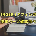 AFFINGER (アフィンガー) 記事作成パーツ確認用ページ