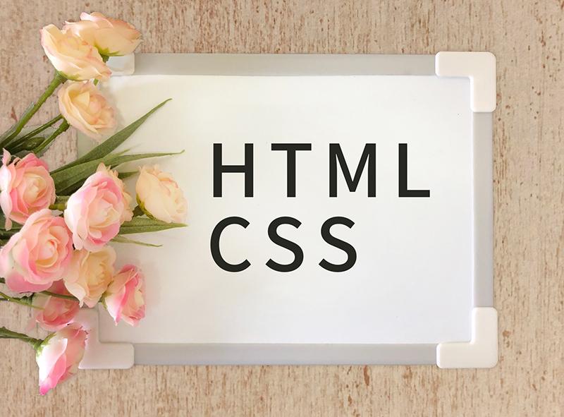 ウェブをするなら必須知識!!初心者でも理解できるHTMLとCSSの使い方教えます