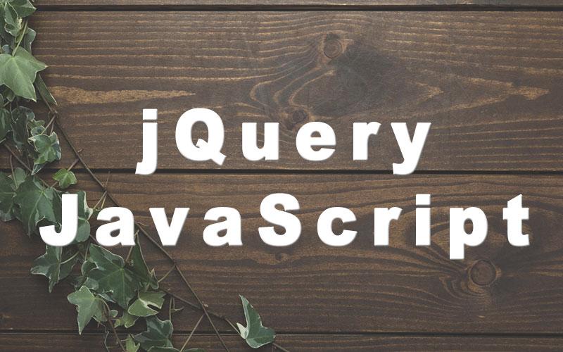 jQueryとは何かJavaScriptとの違いを解説