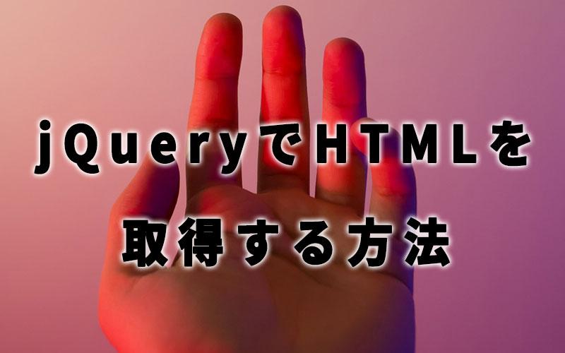 jQueryでHTML要素を取得する方法