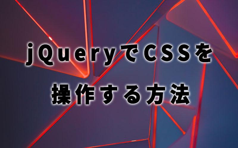 jQueryでCSSを操作する方法