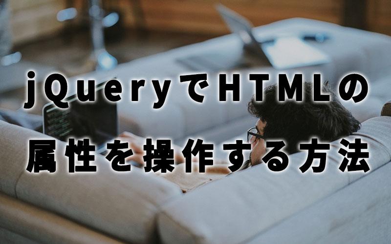 jQueryでHTMLの属性を操作する方法
