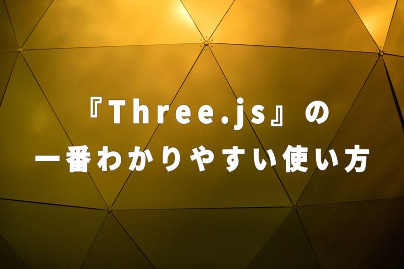JavaScript製ライブラリ『Three.js』の一番わかりやすい使い方