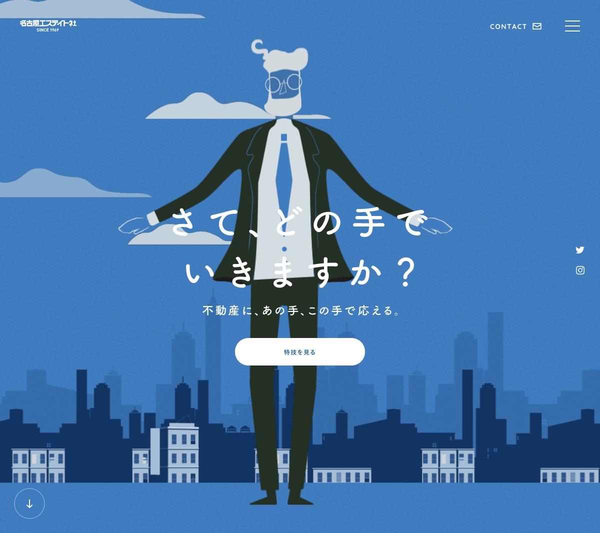 名古屋エステイト社   不動産の総合コンサルタント
