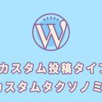 WordPressのカスタム投稿タイプとカスタムタクソノミーを作る方法