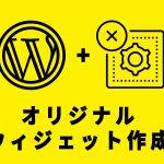 WordPressで独自のウィジェットをfunctions.phpで作成する方法