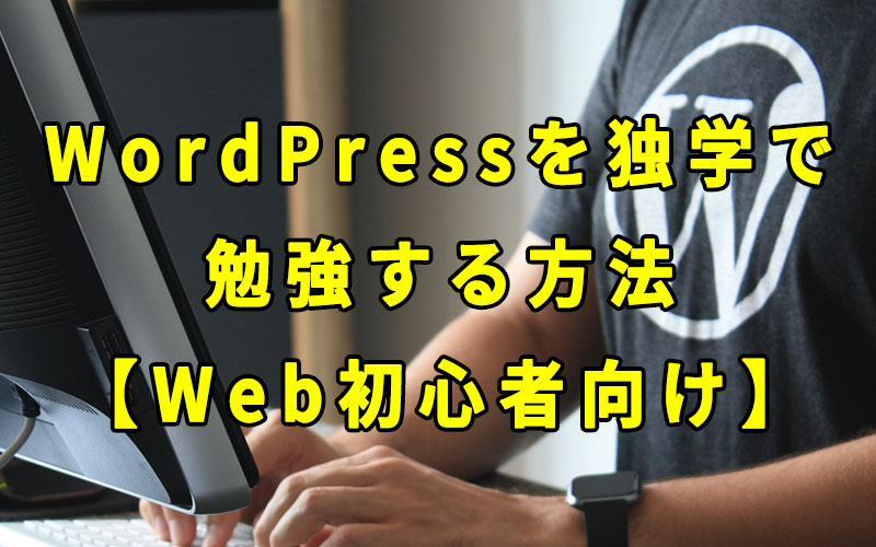 WordPressを独学で勉強する方法【一人で学習してきたエンジニアが教えます】