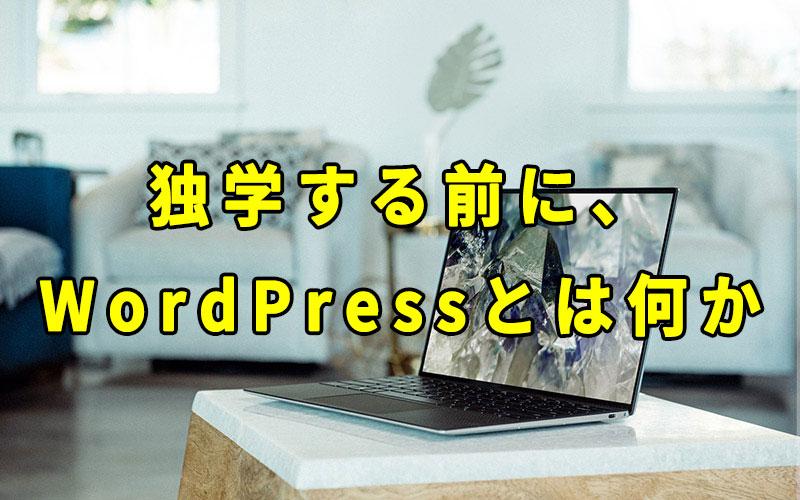 独学する前に、WordPressとは何か
