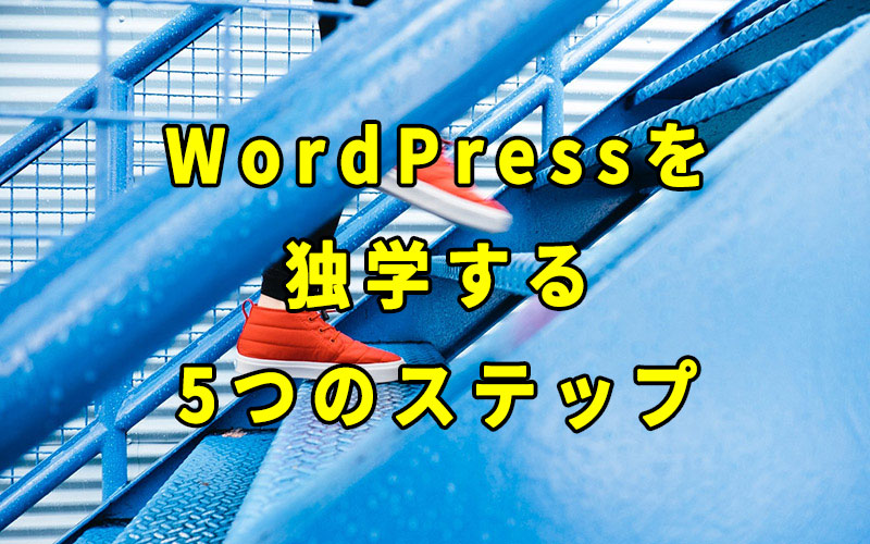 WordPressを独学する5つのステップ