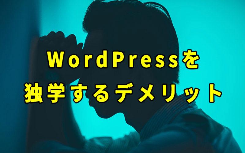 WordPressを独学するデメリット