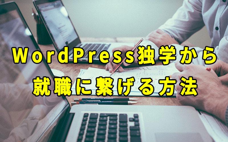 WordPress独学から就職に繋げる方法