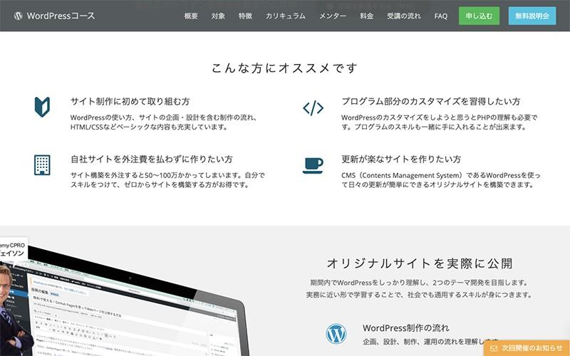 Tech Academy WordPressコース