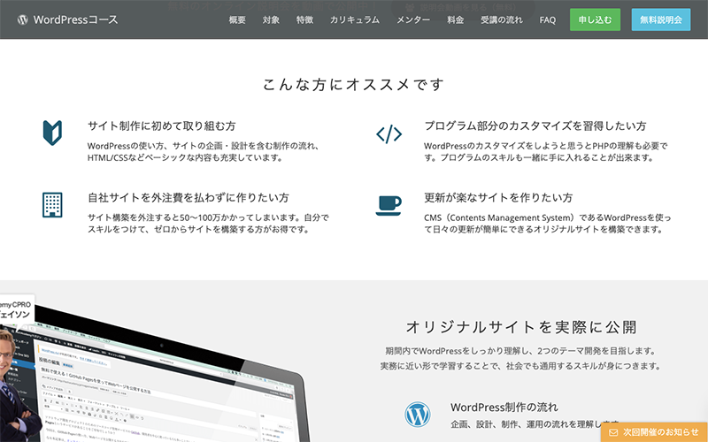 Tech Academy WordPressコース