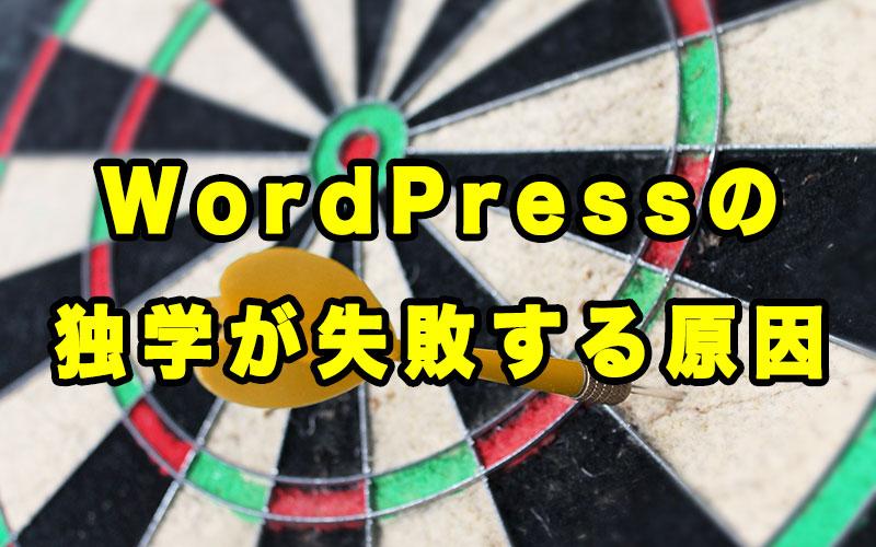 WordPressの独学が失敗する原因