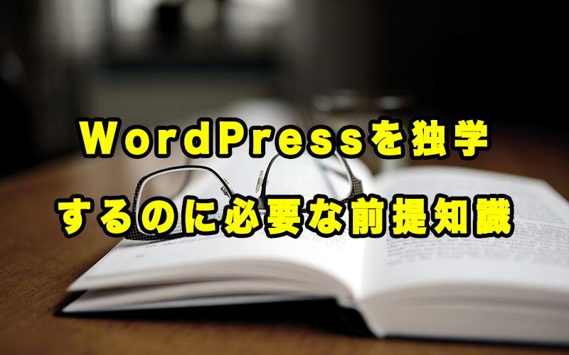 WordPressを独学するのに必要な前提知識