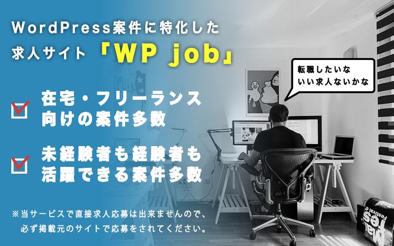 WordPressに特化した求人サイト「WP job」