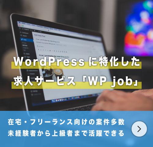 WordPress案件に特化した求人サービス「WP job」