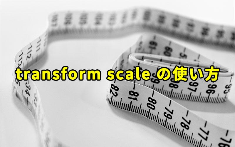 transform scale の使い方