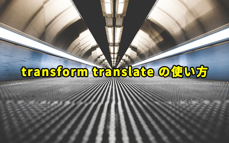 transform translate の使い方