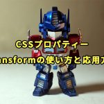CSSプロパティー Transformの使い方と応用方法