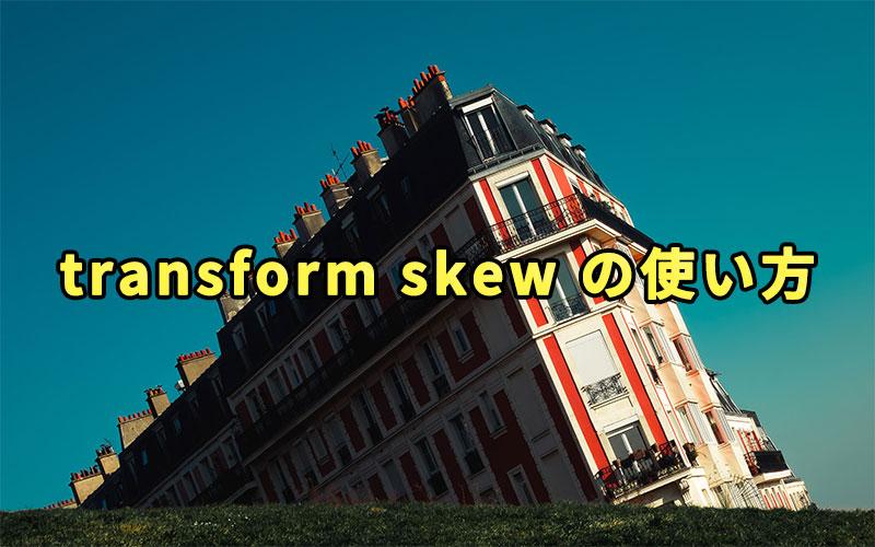 transform skew の使い方
