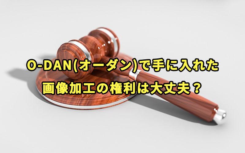 O-DAN(オーダン)で手に入れた画像加工の権利は大丈夫?