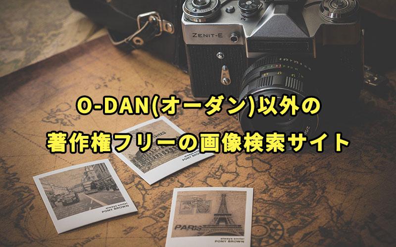 O-DAN(オーダン)以外の著作権フリーの画像検索サイト