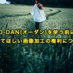 O-DAN(オーダン)を使う前に知ってほしい画像加工の権利について