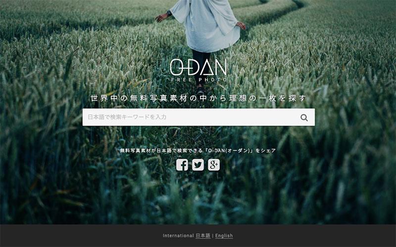 O-DAN(オーダン)とは?