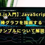 【D3.js入門】JavaScriptで棒グラフを描画するサンプルについて解説