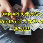 DMM APIの使い方とWordPressブログへの導入方法