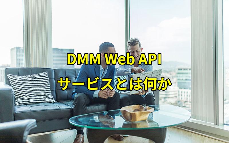 DMM Web APIサービスとは何か