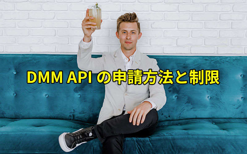 DMM APIの申請方法と制限