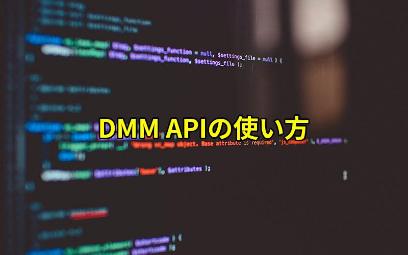DMM APIの使い方