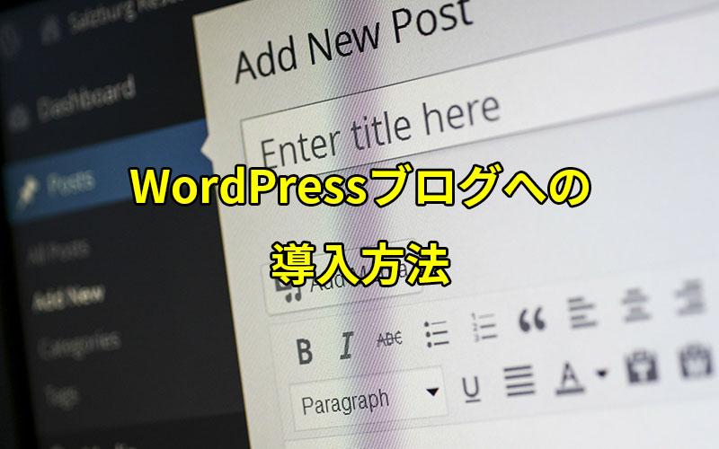 WordPressブログへの導入方法