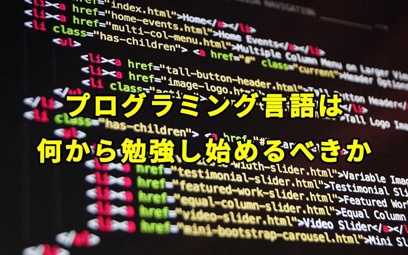プログラミング言語は何から勉強し始めるべきか