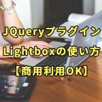 JQueryプラグインLightboxの使い方【商用利用OK】