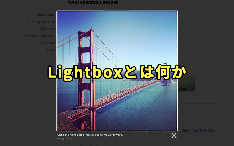 Lightboxとは何か