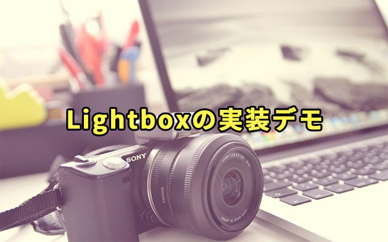 Lightboxの実装デモ