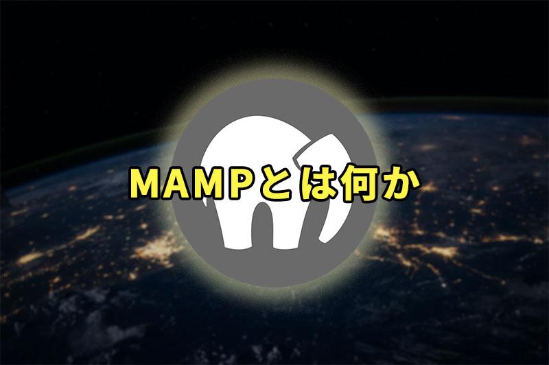 MAMPとは何か