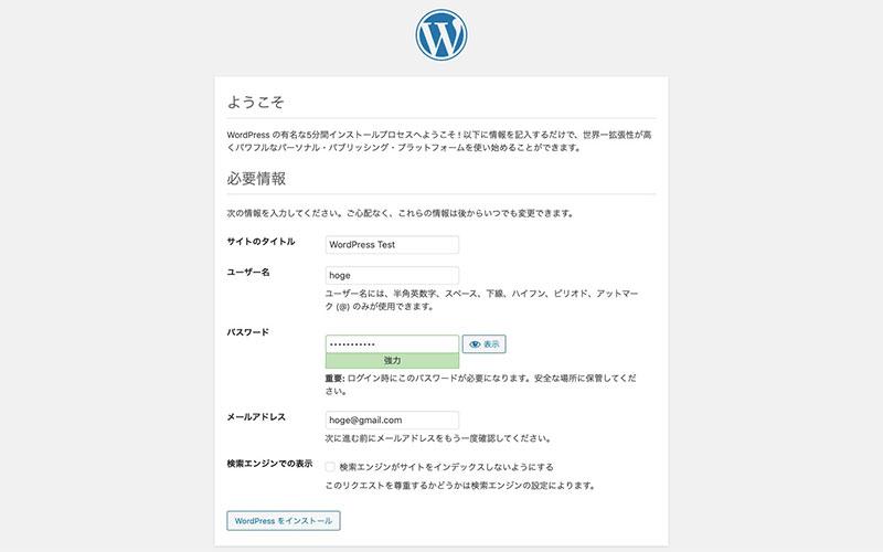 WordPressのインストールと、サイト情報の入力