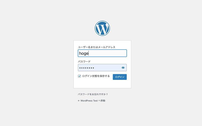 WordPressサイトへのログイン