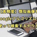 【高精度】類似画像をGoogleアルゴリズムを使って検索するやり方