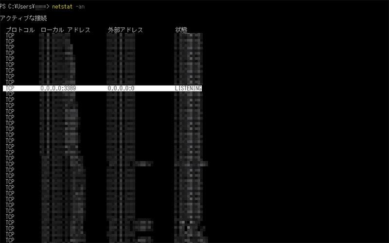 Windowsでポート開放の確認をする方法