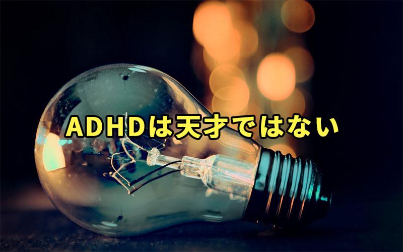 ADHDは天才ではない