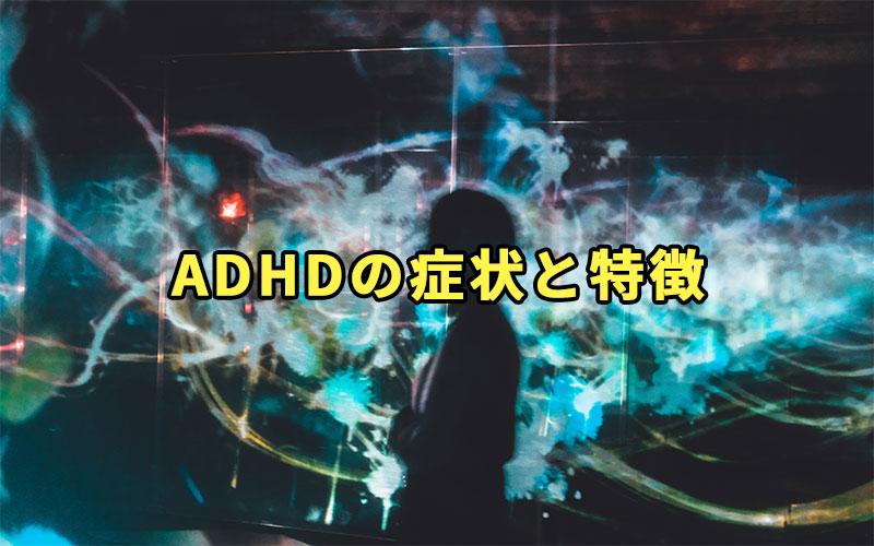 ADHDの症状と特徴