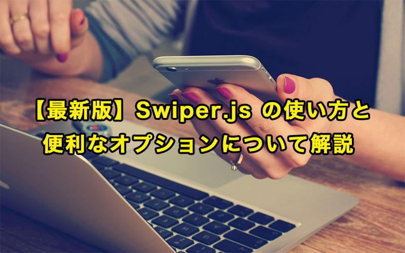 【最新版】Swiper.js の使い方と便利なオプションについて解説