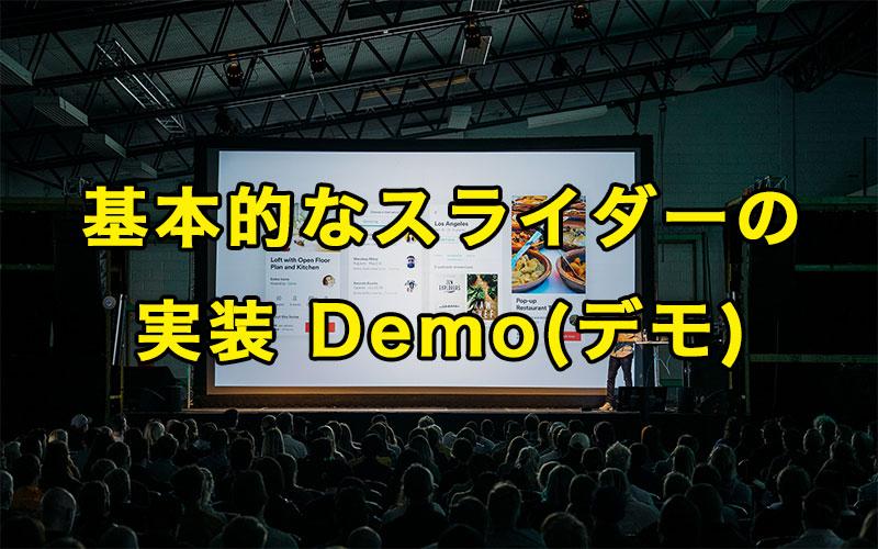 基本的なスライダーの実装 Demo(デモ)