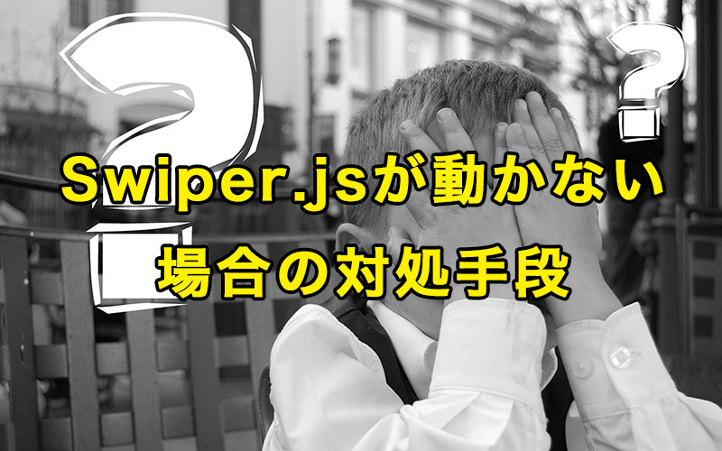 Swiper.js が動かない場合の対処手段