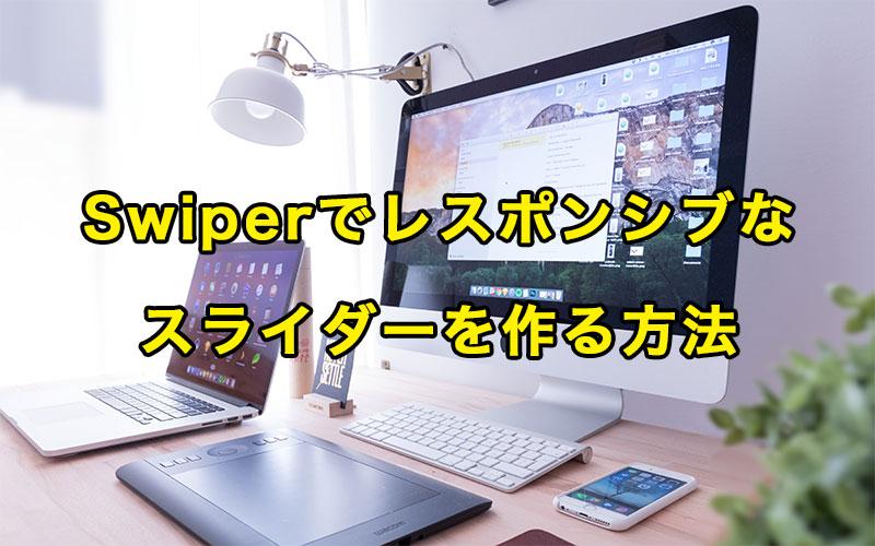 Swiper でレスポンシブなスライダーを作る方法